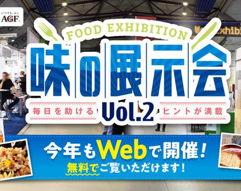 味の素 味の展示会 vol.2 開催中!!