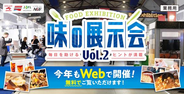 味の素 味の展示会 vol.2 開催中!!サムネイル