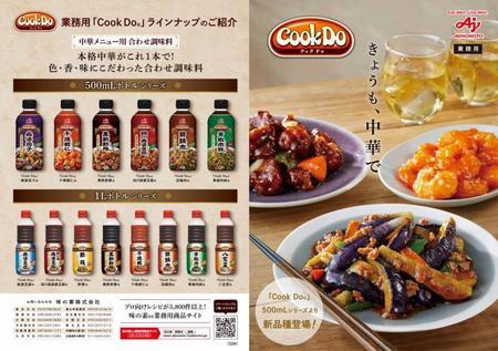 味の素【「Cook Do®」黒酢酢豚用500mlボトル×6×2】