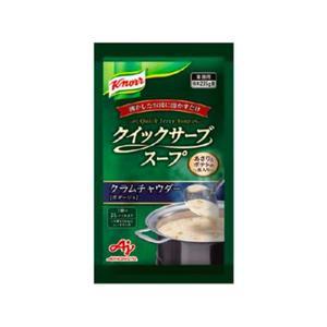 【「クノール® クイックサーブスープ」クラムチャウダー235g袋×20】