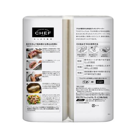 花王【CHEFたっぷり吸収 Mサイズ×6 業務用】クッキングペーパー