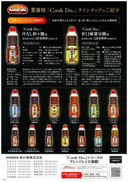 味の素【「Cook Do®」汁なし担々麺用  1Lボトル×6】 AJINOMOTO業務用中華調味料