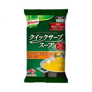 【「クノール® クイックサーブスープ」パンプキンクリーム 460g袋×20】