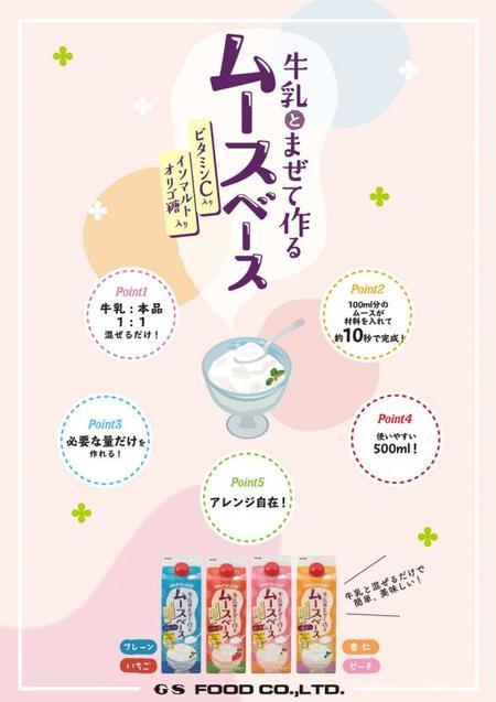 GSフード 【ムースベース・ピーチ(スリムP) 500ml×12】ジーエスフード業務用喫茶材料