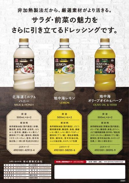味の素【「ドレッシング北海道ミルク&ハニー」500mLボトル×6×2】