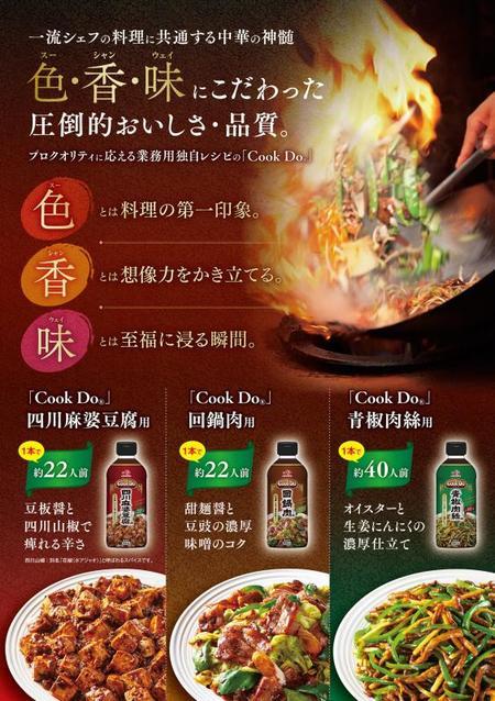味の素【業務用「Cook Do®」回鍋肉用500mlボトル×6×2】