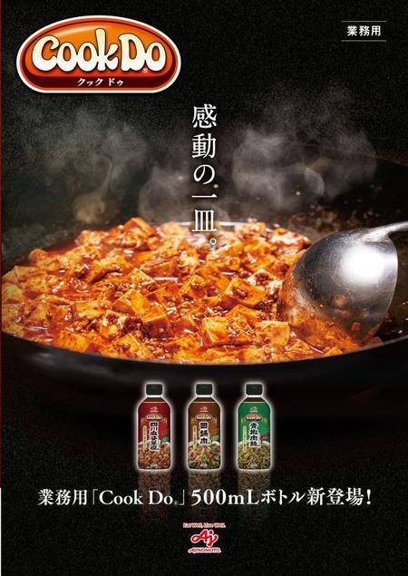 味の素【「Cook Do®」青椒肉絲用500mlボトル×6×2】