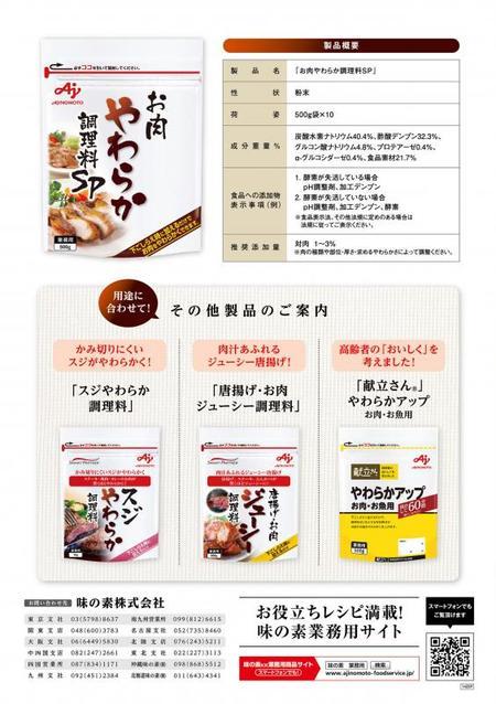 味の素【業務用「お肉やわらか調理料SP」500g袋×10】