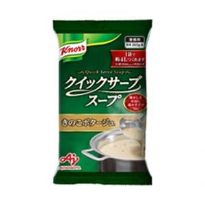 【「クノール® クイックサーブスープ」きのこポタージュ360g袋×20】
