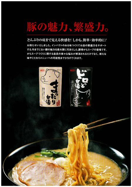 【まったり白湯 1kg×10】 業務用がらスープ