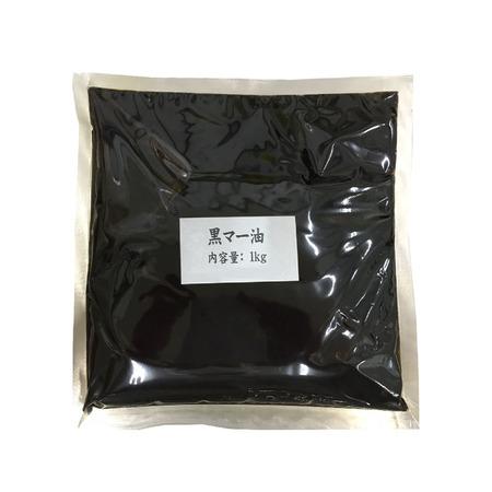 【黒マー油 1kg】